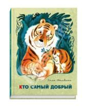Картинка к книге Эфраимовна Эмма Мошковская - Кто самый добрый