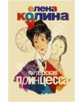 Картинка к книге Викторовна Елена Колина - Питерская принцесса