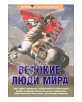 Картинка к книге Яковлевич Николай Надеждин - Великие люди мира