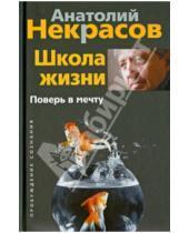 Картинка к книге Александрович Анатолий Некрасов - Школа жизни. Поверь в мечту