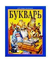 Картинка к книге Иванович Дмитрий Тихомиров - Букварь (мини-книжки)