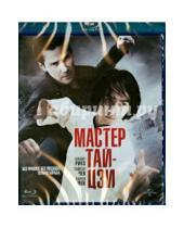 Картинка к книге Киану Ривз - Мастер Тай Цзи (Blu-Ray)