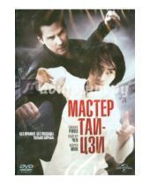 Картинка к книге Киану Ривз - Мастер Тай Цзи (DVD)