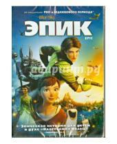 Картинка к книге Крис Уэдж - Эпик (DVD)