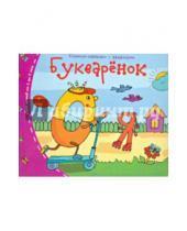 Картинка к книге Книжки-малышки с задачками - Книжки-малышки. Букварёнок