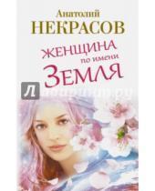 Картинка к книге Александрович Анатолий Некрасов - Женщина по имени Земля