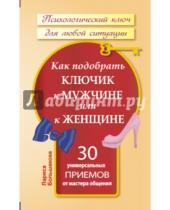 Картинка к книге Лариса Большакова - Как подобрать ключик к мужчине или к женщине. 30 универсальных приемов от мастера общения