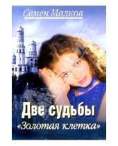 Картинка к книге Семен Малков - Две судьбы. Золотая клетка: Роман