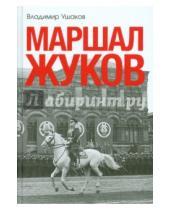 Картинка к книге Николаевич Владимир Ушаков - Маршал Жуков