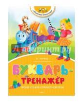 Картинка к книге Ольга Перова - Букварь-тренажёр