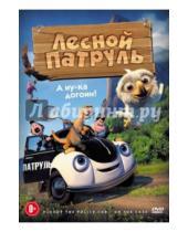 Картинка к книге А. Расмус Сиверстен Руне, Спанс - Лесной патруль (DVD)