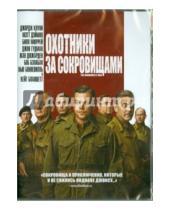 Картинка к книге Джордж Клуни - Охотники за сокровищами (DVD)