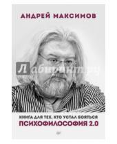 Картинка к книге Маркович Андрей Максимов - Психофилософия 2.0. Книга для тех, кто устал бояться