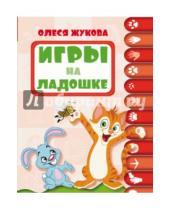 Картинка к книге Станиславовна Олеся Жукова - Игры на ладошке
