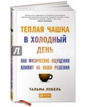 Картинка к книге Тальма Лобель - Теплая чашка в холодный день: Как физические ощущения влияют на наши решения