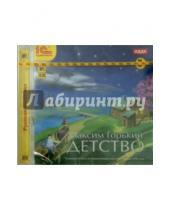 Картинка к книге Максим Горький - Детство. Аудиоспектакль (CDmp3)
