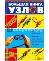 Картинка к книге Досуг, развлечения, хобби - Большая книга узлов. Рыбацкие, охотничьи, морские, туристские, альпинистские, бытовые