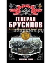 Картинка к книге Александрович Валентин Рунов - Генерал Брусилов. Лучший полководец Первой мировой войны