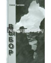Картинка к книге Елена Гнитеева - Выбор