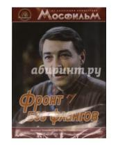 Картинка к книге Игорь Гостев - Фронт без флангов (DVD)