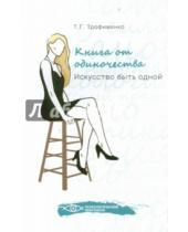 Картинка к книге Георгиевна Татьяна Трофименко - Книга от одиночества. Искусство быть одной