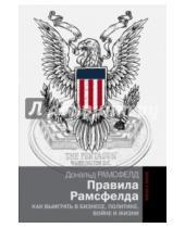 Картинка к книге Дональд Рамсфелд - Правила Рамсфелда. Как выиграть в бизнесе, политике, войне и жизни