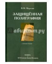 Картинка к книге М. В. Маресин - Защищенная полиграфия. Справочник