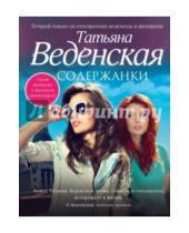 Картинка к книге Евгеньевна Татьяна Веденская - Содержанки