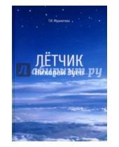 Картинка к книге Ивановна Таисия Мушкетова - Летчик Николай Зуев