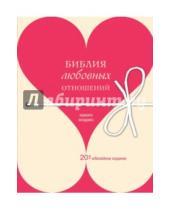 Картинка к книге Харвилл Хендрикс - Библия любовных отношений
