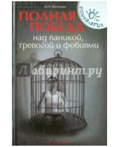 Картинка к книге Николаевич Александр Ватолин - Полная победа над паникой, тревогой и фобиями