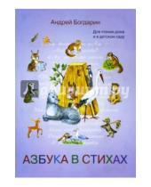 Картинка к книге Юрьевич Андрей Богдарин - Азбука в стихах
