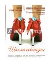 Картинка к книге Мария Архангельская - Школа соблазна