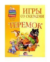 Картинка к книге Станиславовна Олеся Жукова - Игры со сказками: Теремок (1-3г)