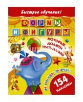 Картинка к книге Быстрое обучение с наклейками - Формы и фигуры, которые должен знать малыш