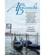 Картинка к книге Анна Берсенева - Слабости сильной женщины