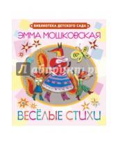 Картинка к книге Эфраимовна Эмма Мошковская - Игровые стихи