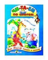Картинка к книге Эфраимовна Эмма Мошковская - Как жираф пошел в школу