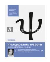 Картинка к книге Юрьевна Марианна Колпакова - Преодоление тревоги. Как рождается мир в душе