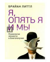 Картинка к книге Брайан Литтл - Я, опять я и мы. Психология личности и благополучия