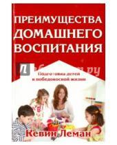 Картинка к книге Кевин Леман - Преимущества домашнего воспитания