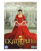 Картинка к книге Фильмы. Сериал - Екатерина (DVD)