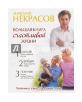 Картинка к книге Александрович Анатолий Некрасов - Большая книга счастливой жизни