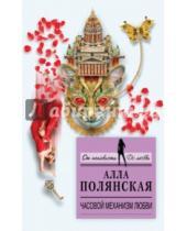 Картинка к книге Алла Полянская - Часовой механизм любви