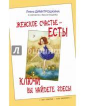Картинка к книге Ирина Кущенко Лиана, Димитрошкина - Женское счастье - есть! Ключи вы найдете здесь!