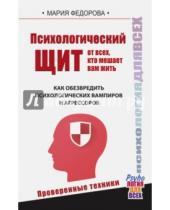 Картинка к книге Мария Федорова - Психологический щит от всех, кто мешает жить. Как обезвредить психологических вампиров и агрессоров