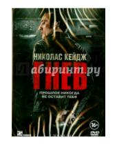 Картинка к книге Пако Кабесас - Гнев (DVD)