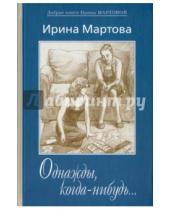 Картинка к книге Владимировна Ирина Мартова - Однажды, когда-нибудь...