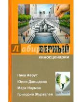 Картинка к книге Ника Аврут Юлия, Давыдова Марк, Наумов - Верный