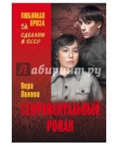 Картинка к книге Федоровна Вера Панова - Сентиментальный роман